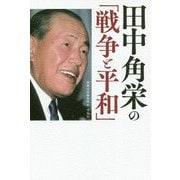 田中角栄の「戦争と平和」 [単行本]