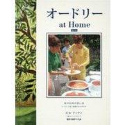 オードリーat Home―母の台所の思い出 レシピ、写真、家族のものがたり 改訂版 [単行本]
