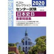 ベストセレクションセンター試験日本史B重要問題集 2020年 [単行本]