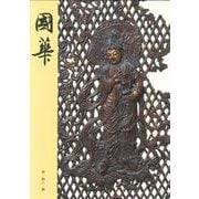 國華 1482号 [図鑑]
