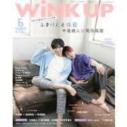 Wink up (ウィンク アップ) 2019年 06月号 [雑誌]