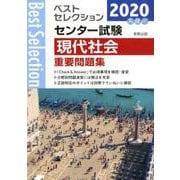 ベストセレクションセンター試験現代社会重要問題集 2020年 [単行本]