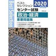 ベストセレクションセンター試験政治・経済重要問題集 2020 [単行本]
