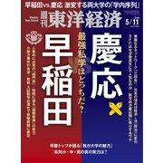週刊 東洋経済 2019年 5/11号 [雑誌]