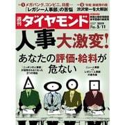 週刊 ダイヤモンド 2019年 5/11号 [雑誌]