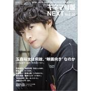 キネマ旬報NEXT 2019年 5/10号 [雑誌]