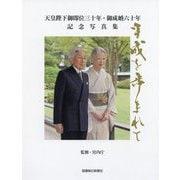 天皇陛下御即位三十年・御成婚六十年記念写真集 平成を歩まれて 信濃毎日新聞社版 [単行本]