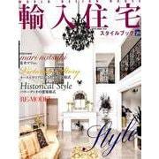 輸入住宅スタイルブック Vol.20(NEKO MOOK 2855) [ムックその他]
