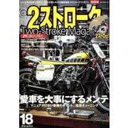 2ストロークマガジン Volume.18-いじり方から乗り方まで、2ストの楽しみ方を徹底検証(NEKO MOOK 2856) [ムックその他]
