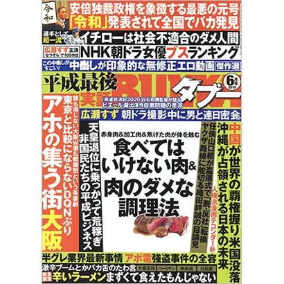 実話BUNKA超タブー 2019年 06月号 [雑誌]