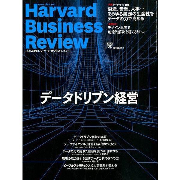 Harvard Business Review (ハーバード・ビジネス・レビュー) 2019年 06月号 [雑誌]