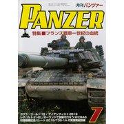 PANZER (パンツアー) 2019年 07月号 [雑誌]