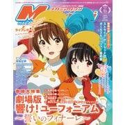 Megami MAGAZINE (メガミマガジン) 2019年 06月号 [雑誌]