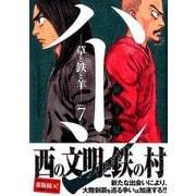 ハーン-草と鉄と羊 7(モーニングKC) [コミック]