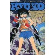 RYOKO<4>(少年サンデーコミックス) [コミック]