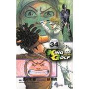 KING GOLF<34>(少年サンデーコミックス) [コミック]