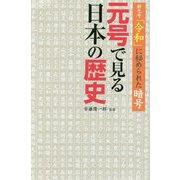 新元号「令和」に秘められた暗号 元号で見る日本の歴史 [単行本]