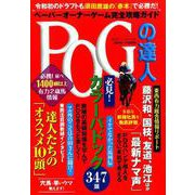 POGの達人 2019~2020年-ペーパーオーナーゲーム完全攻略ガイド(光文社ブックス 149) [ムックその他]