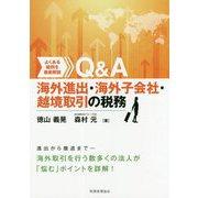 Q&A海外進出・海外子会社・越境取引の税務―よくある疑問を徹底解説 [単行本]