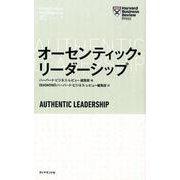 オーセンティック・リーダーシップ(ハーバード・ビジネス・レビューEIシリーズ) [単行本]