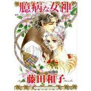 臆病な女神(ハーレクインコミックス・エクストラ 21) [コミック]