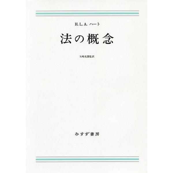 法の概念 新装版 [単行本]