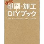 印刷・加工DIYブック 改訂版 [単行本]