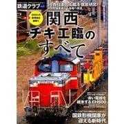 鉄道クラブ Vol.6 [ムック・その他]