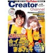Creator Channel Vol.15 (COSMIC MOOK) [ムックその他]