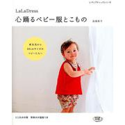 LaLa Dress 心踊るベビー服とこもの (レディブティックシリーズ) [ムックその他]