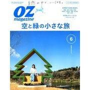 OZ magazine (オズ・マガジン) 2019年 06月号 [雑誌]