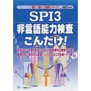 SPI3非言語能力検査こんだけ!〈2021年度版〉(薄い!軽い!楽勝シリーズ) [全集叢書]
