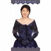 森昌子全集 1972-2019