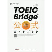 TOEIC Bridge 公式ガイドブック―4技能対応 [単行本]