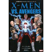 X-MEN VS.アベンジャーズ(プレミア・クラシック)(ShoPro Books) [コミック]