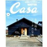 Casa BRUTUS (カーサ ブルータス) 2019年 06月号 [雑誌]