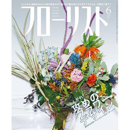 フローリスト 2019年 06月号 [雑誌]