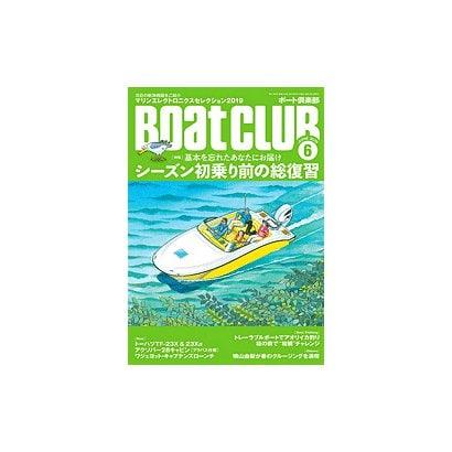 Boat CLUB (ボートクラブ) 2019年 06月号 [雑誌]