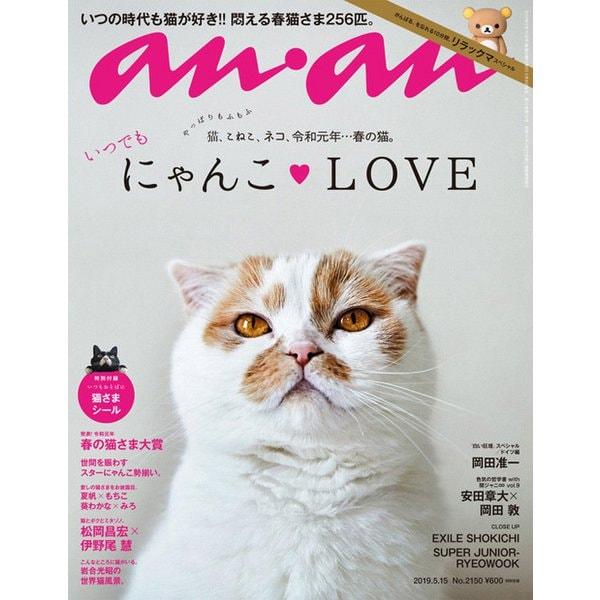 an・an (アン・アン) 2019年 5/15号 [雑誌]
