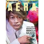AERA (アエラ) 2019年 5/13号 [雑誌]