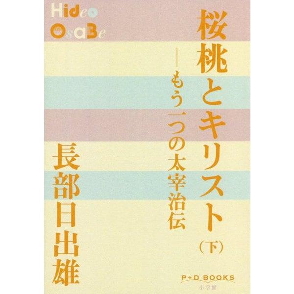 桜桃とキリスト〈下〉(P+D BOOKS) [単行本]