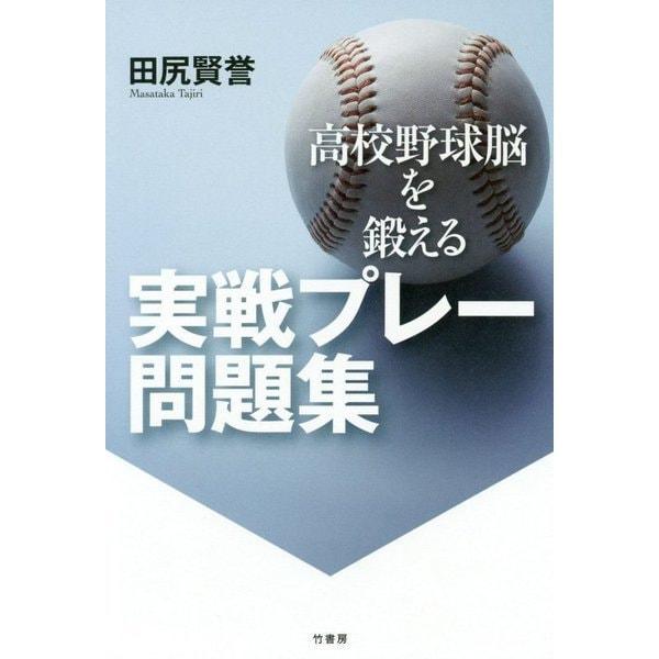 高校野球脳を鍛える実戦プレー問題集 [単行本]