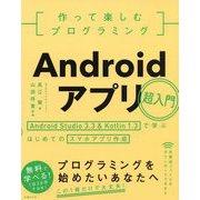 作って楽しむプログラミング Androidアプリ超入門―Android Studio3.3 & Kotlin1.3で学ぶはじめてのスマホアプリ作成 [単行本]