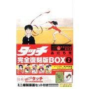 タッチ完全復刻版BOX 2 [ムック・その他]