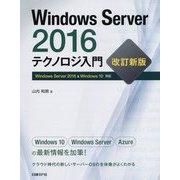 Windows Server2016テクノロジ入門 改訂新版 [単行本]