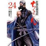 ちるらん新撰組鎮魂歌 24(ゼノンコミックス) [コミック]