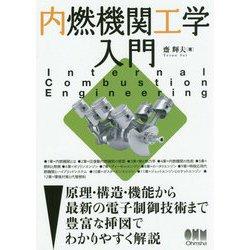内燃機関工学入門 [単行本]