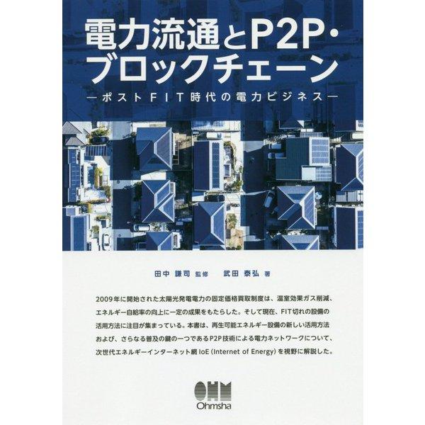 電力流通とP2P・ブロックチェーン―ポストFIT時代の電力ビジネス [単行本]