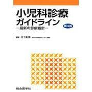 小児科診療ガイドライン 第4版-最新の診療指針 [単行本]