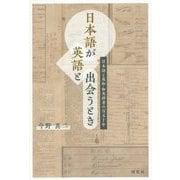 日本語が英語と出会うとき―日本語と英和・和英辞書の百五十年 [単行本]